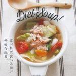 スザンヌさんもダイエットに成功した脂肪燃焼スープとは?