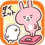 カナヘイの体重管理アプリ